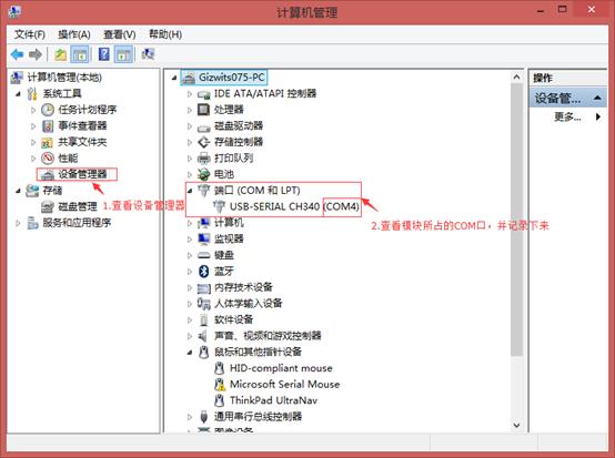 Firmware Downloading For Fibocom G510